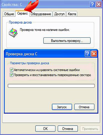 Ошибка 0x00000024 в Windows XP