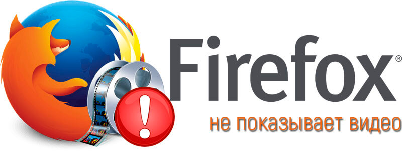 firefox-ne-pokazyvaet-video