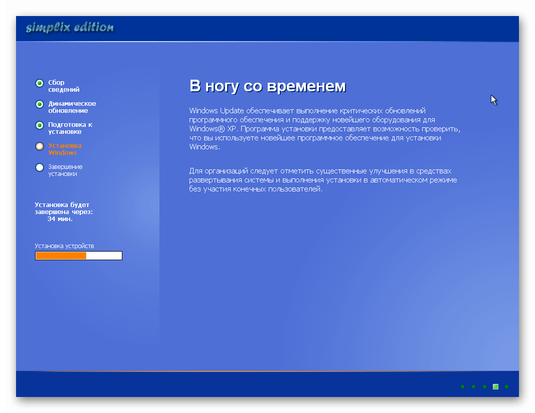 kak-ustanovit-windows-xp