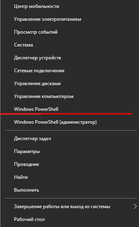 komandy-windows-10