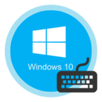 Windows 10 экранная клавиатура