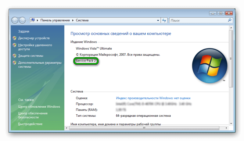 SP2 установлен в Windows Vista