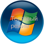 Тестовый режим Windows 7