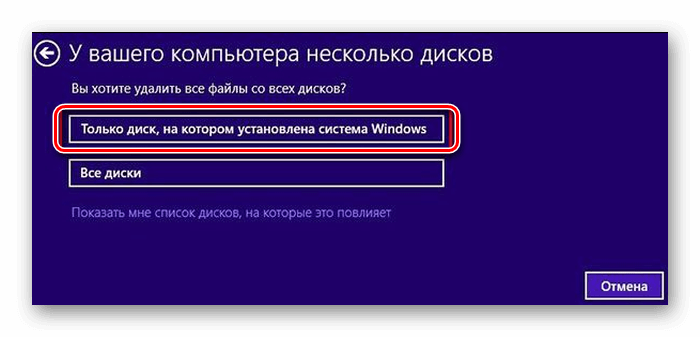 windows-8-vosstanovlenie-k-zavodskim-nastrojkam