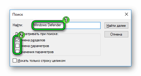 Поиск Windows Defender в Редакторе реестра