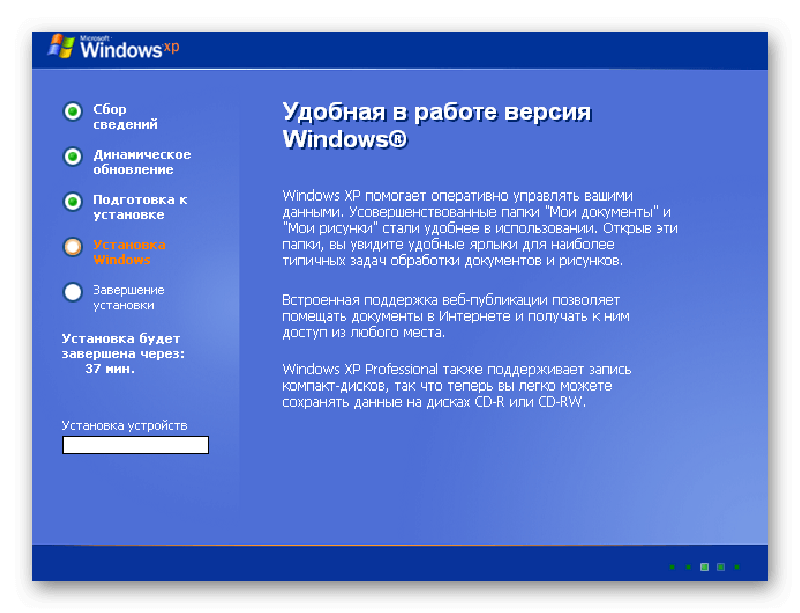 Процесс установки Windows XP с флешки