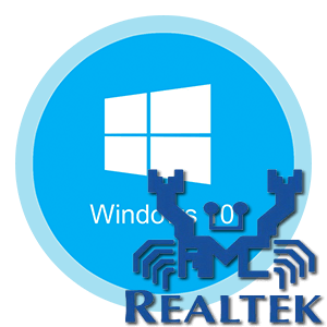 Realtek для Windows 10