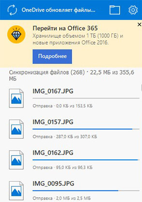 chto-takoe-onedrive-v-windows-10