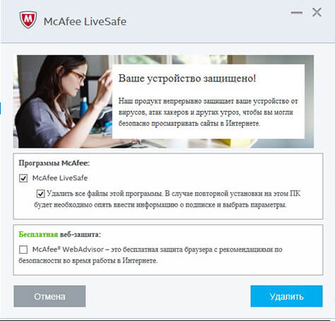 kak-udalit-mcafee-antivirus-s-windows-10