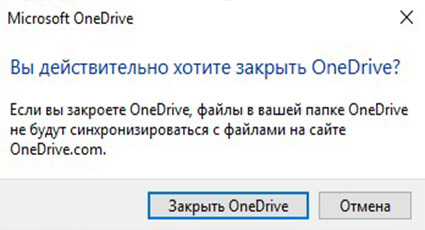ne-obnovlyaetsya-onedrive-windows-10