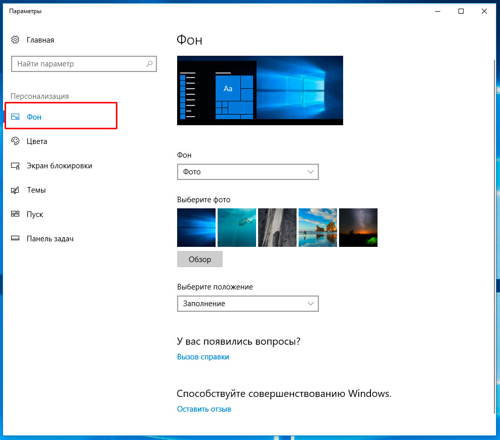 Настройка фона в Windows 10