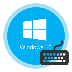 Экранная клавиатура Windows 10