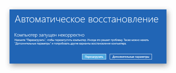 Ошибка некорректного запуска Windows 10