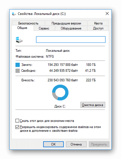 очистить диск на windows 10